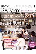 はじめてのRe;Form no.4