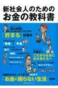 新社会人のためのお金の教科書 / 4か月で「お金に困らない生活」が完成!
