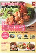 関西電力病院のおいしい糖尿病レシピ / 組み合わせ自由自在400レシピ