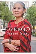 OVER60 Street Snap / いくつになっても憧れの女性