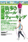 街歩きポールウォーキング / 筋バランスを整え、腰痛・ひざ痛に効く