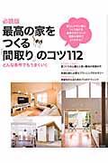 最高の家をつくる「間取り」のコツ112 / どんな条件でもうまくいく 必読版