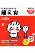 はじめてママ&パパの離乳食 / 最初のひとさじから幼児食までこの一冊で安心!