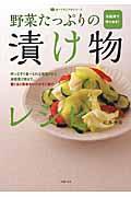 野菜たっぷりの漬け物レシピ / 冷蔵庫で作りおき! 作ってすぐ食べられる浅漬けから本格漬け物まで、驚くほど簡単なレシピでご紹介