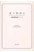食べ物語るBUNDANレシピ