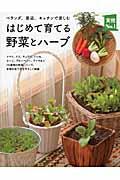 はじめて育てる野菜とハーブ / ベランダ、窓辺、キッチンで楽しむ