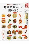野菜のおいしい使いきり / 簡単ベジストックで夕飯も安心!