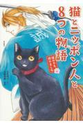 猫とニッポン人と8つの物語 / 猫の手も借りました
