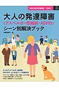 大人の発達障害〈アスペルガー症候群・ADHD〉シーン別解決ブック