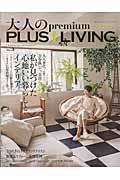 大人のpremium PLUS1 LIVING VOL.3