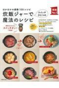 炊飯ジャーでスイッチひとつの魔法のレシピ / ほかほかの感動100レシピ