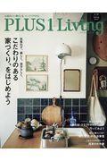 PLUS 1 Living No.98(Spring 2017) / 心地のいい暮らしを、インテリアから。