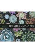毎日見たい!多肉植物カレンダー 2019