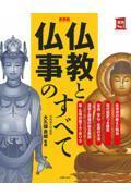 仏教と仏事のすべて 新装版