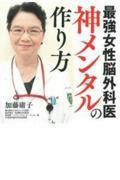最強女性脳外科医神メンタルの作り方