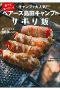 ベアーズ島田キャンプのサボリ飯 / 家でも食べたい!!キャンプで大人気!