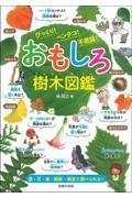 おもしろ樹木図鑑 / びっくり!ヘンテコ!不思議!