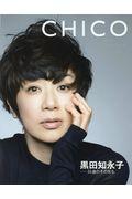 CHICO MY FAVORITES / 黒田知永子ー55歳のその先も