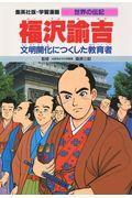 福沢諭吉 / 文明開化につくした教育者
