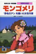 モンゴメリ / 『赤毛のアン』を書いた女性作家