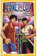 ONE PIECE 呪われた聖剣 / みらい文庫版