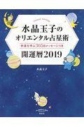 水晶玉子のオリエンタル占星術幸運を呼ぶ365日メッセージつき開運暦 2019