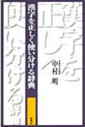漢字を正しく使い分ける辞典