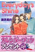 Everyday's Shine—姫神さまに願いを