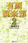 有閑倶楽部 2