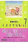 イタズラなKiss 7