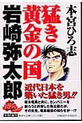 猛き黄金の国岩崎弥太郎 2