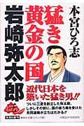 猛き黄金の国岩崎弥太郎 3