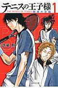 テニスの王子様 関東大会編 1