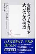 帝国アメリカと日本武力依存の構造
