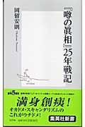 『噂の眞相』25年戦記
