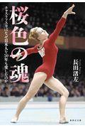 桜色の魂 / チャスラフスカはなぜ日本人を50年も愛したのか