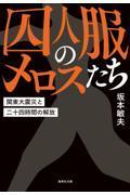 囚人服のメロスたち / 関東大震災と二十四時間の解放