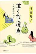 「泣くな道真、大宰府の詩」(集英社文庫)