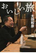 おいしい旅 / 錦市場の木の葉丼とは何か
