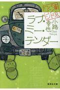 ラブ・ミー・テンダー / 東京バンドワゴン