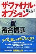 ザ・ファイナル・オプション / 騙し人2