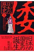 漫画版 日本の歴史〈1〉旧石器時代・縄文時代・弥生時代・古墳時代1