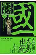 漫画版 日本の歴史〈2〉古墳時代2・飛鳥時代・奈良時代