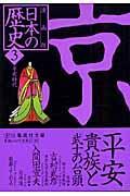 マンが日本の歴史平安時代
