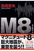 M8(エイト)