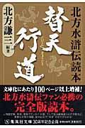 替天行道 / 北方水滸伝読本