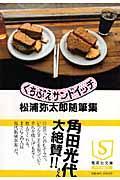 くちぶえサンドイッチ / 松浦弥太郎随筆集