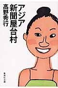 アジア新聞屋台村