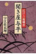 聞き屋与平 / 江戸夜咄草