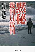 黙秘 / 裁判員裁判